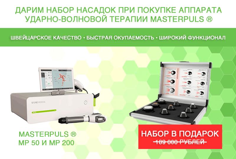 Купить аппарат УВТ Masterpuls MP 50 и MP 200 с набором насадок в подарок!