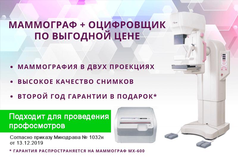 Купить Маммограф + оцифровщик - выгодная цена